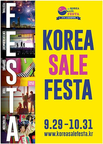 Of course, Korea has a shopping festival
